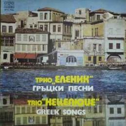 Трио Еленик – Гръцки Песни